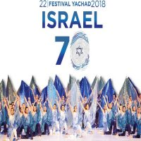 Israeli Dance Festival: Celebrating Israel's 70th anniversary