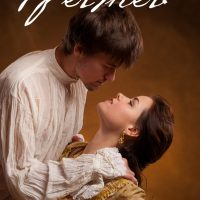 Werther at the Broward Center for the Performing Arts
