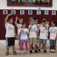 Summer Chinese School